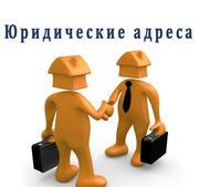 Юридический адрес в Минске и Минском районе