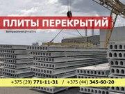 Плиты перекрытия ПТМ в Минске и области
